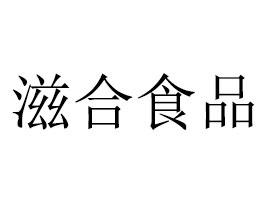 重庆滋合食品有限公司