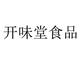 武汉市开味堂食品有限公司