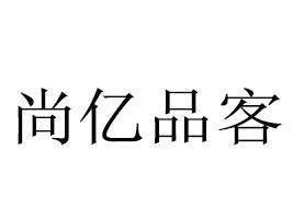 香港尚亿品客国际食品有限公司
