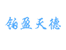 北京铂盈天德贸易有限公司