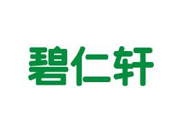 碧仁轩食品贸易(上海)有限公司