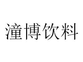 芜湖潼博饮料有限公司