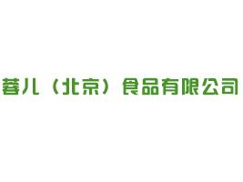 蓉儿(北京)食品有限公司