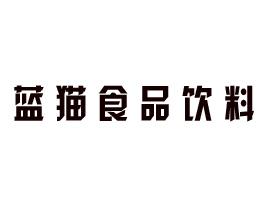 安徽蓝猫食品饮料优德88免费送注册体验金