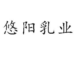 山东悠阳乳业有限公司