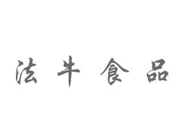 东莞市法牛食品科技有限公司