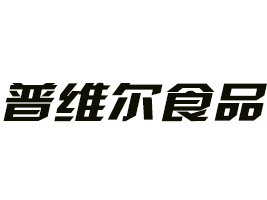 广州普维尔食品科技有限公司