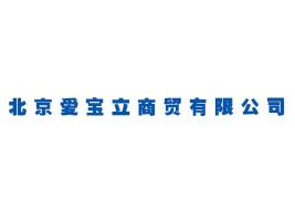 北京爱宝立商贸有限公司