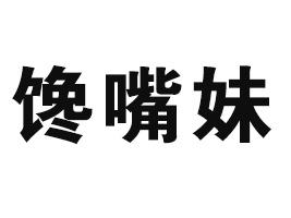 绵阳市馋嘴妹食品科技有限公司