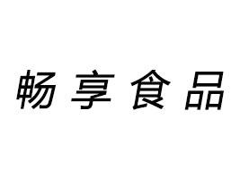 上海畅享食品有限公司
