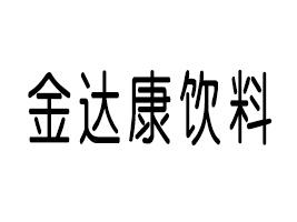 安徽金达康饮料有限公司
