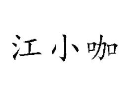 江小咖(香港)食品股份有限公司