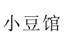 宁夏小豆馆食品有限公司