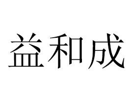 清河县益和成糕点厂