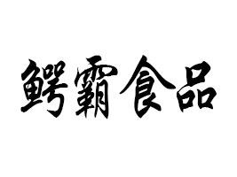 广州鳄霸食品有限公司
