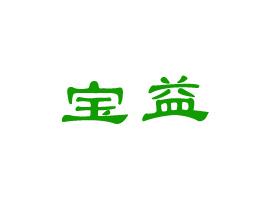 河南省宝益生物科技有限公司
