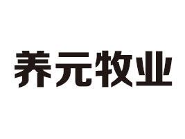 青岛养元牧业有限公司