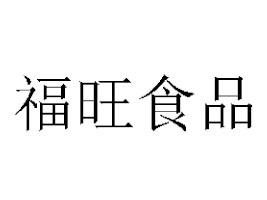 阜阳市福旺食品有限公司