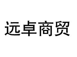 黑龙江省远卓商贸有限公司
