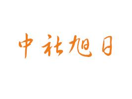 四川中社旭日科技有限公司