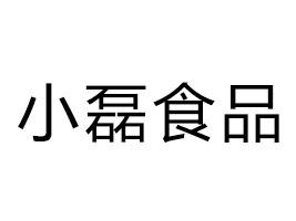 安阳市小磊食品有限公司