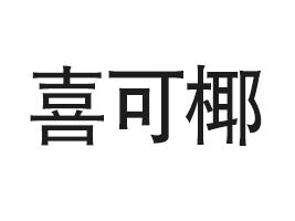 广州市喜可椰饮料贸易有限公司