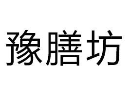 漯河市豫膳坊食品有限公司