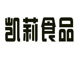 徐州凯莉食品有限公司
