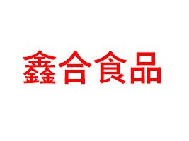河南鑫合食品有限公司