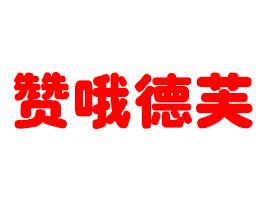 德芙(香港)国际食品有限公司