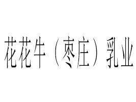 花花牛(枣庄)乳业优德88免费送注册体验金