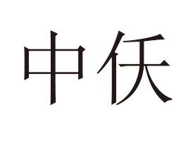 中仸饮品(临邑)优德88免费送注册体验金