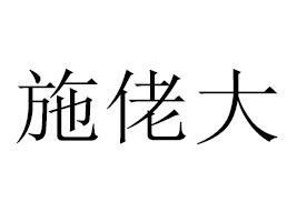临沂施佬大亚虎老虎机国际平台亚虎国际 唯一 官网