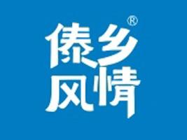 昆明傣乡生物科技优德88免费送注册体验金