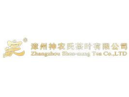 漳州神农氏茶叶优德88免费送注册体验金