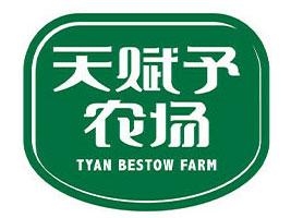 吉林省天赋予食品有限责任公司