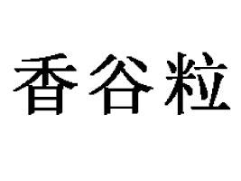 安徽香谷粒食品优德88免费送注册体验金