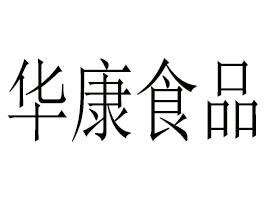 商水县华康食品优德88免费送注册体验金
