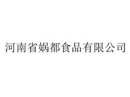 河南省娲都食品优德88免费送注册体验金