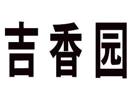 济南吉香园生物科技优德88免费送注册体验金