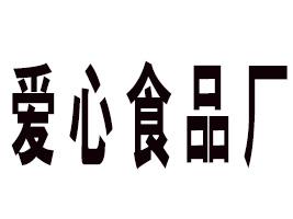 凤凰县爱心食品厂