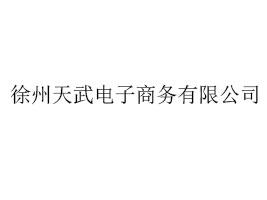 徐州天武电子商务优德88免费送注册体验金