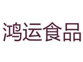 淄博鸿运食品优德88免费送注册体验金