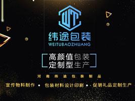 河南纬途包装制品亚虎国际 唯一 官网