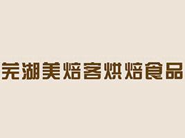 芜湖美焙客烘焙食品优德88免费送注册体验金