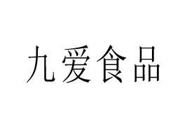 江西九爱食品有限公司
