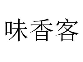 北京味香客食品优德88免费送注册体验金