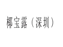 椰宝露(深圳)优德88免费送注册体验金
