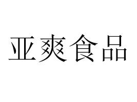 中山市亚爽食品商贸优德88免费送注册体验金
