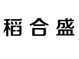 河北稻合盛食品科技优德88免费送注册体验金